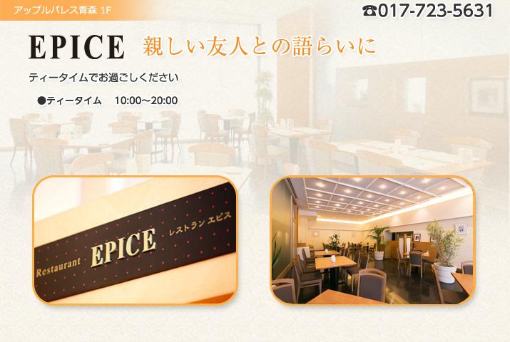EPICEトップイメージ