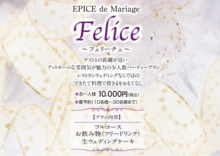 【EPICE】EPICE de Mariage Felice ~フェリーチェ~