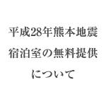平成28年熊本地震で被災された方への宿泊室の無料提供