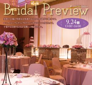 bridal201609