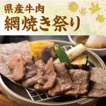 【京彩】県産牛網焼き祭り(9/1~30)