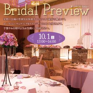 Bridal Preview~ブライダルプレビュー(10/1開催)