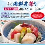 【京彩】海鮮丼祭り(2017年6月1日〜6月30日)