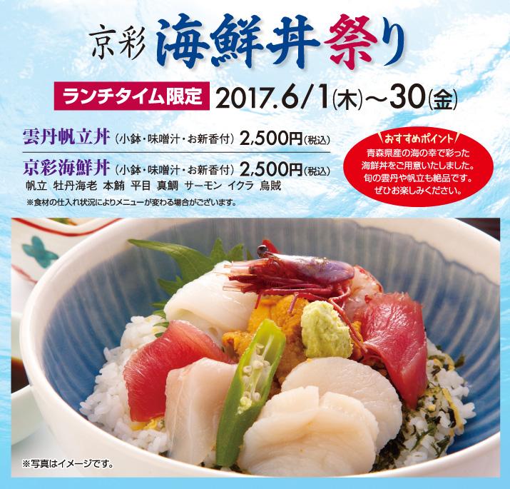 【京彩】海鮮丼祭り 6月1日(木)~30日(金)・ランチタイム限定※食材の仕入れ状況によりメニューが変わる場合がございます。 <おすすめポイント>青森県産の海の幸で彩った海鮮丼をご用意いたしました。旬の雲丹や帆立も絶品です。ぜひお楽しみください。◎雲丹帆立丼(小鉢・味噌汁・お新香付) ¥2,500(税込)◎京彩海鮮丼(小鉢・味噌汁・お新香付) ¥2,500(税込) 帆立 牡丹海老本鮪 平目 真鯛 サーモン イクラ 烏賊 ※写真はイメージです。