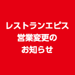 レストランエピス・営業変更のお知らせ