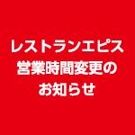 レストランエピス営業変更のお知らせ>