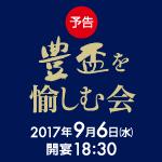 houhai2017_s5