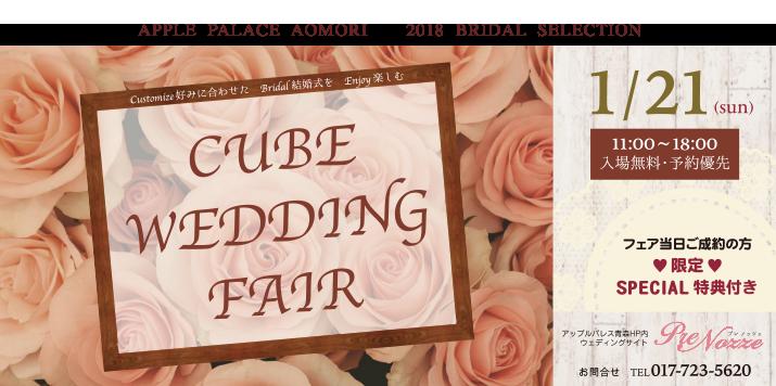 CUBE WEDDING FAIR(2018/1/21開催)