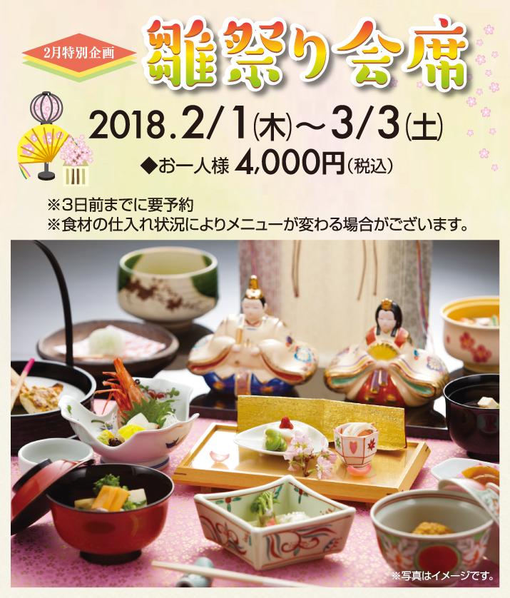 【2月特別企画】■雛祭り会席 お一人様 4,000円(税込)※3日前までに要予約