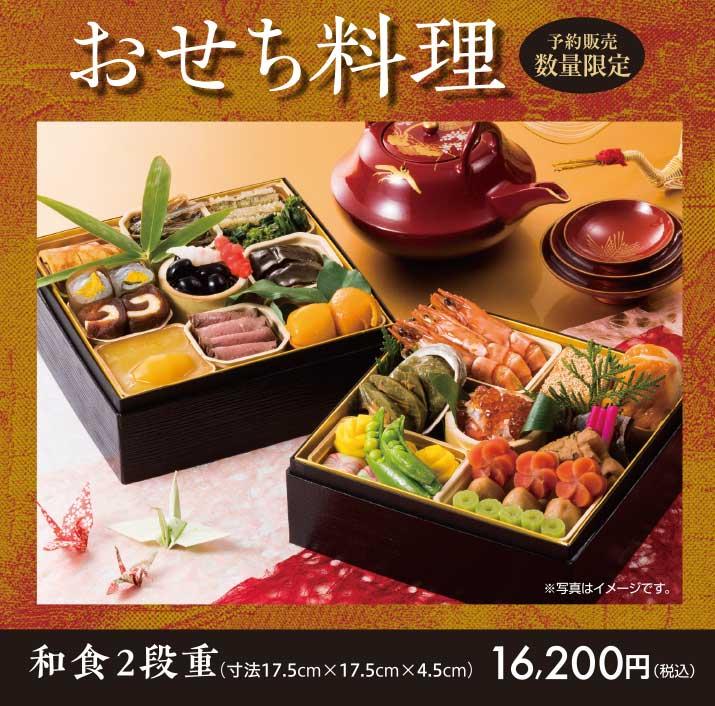 和食2段重(寸法17.5cm×17.5cm×4.5㎝) 16,200円(税込)予約販売数量限定※写真はイメージです。