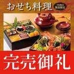 osechi201811thumb_sold