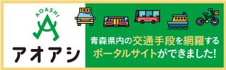アオアシ青森県二次交通紹介サイト