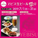 201907_yebisumatsuri_thumb