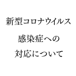 news_20200309