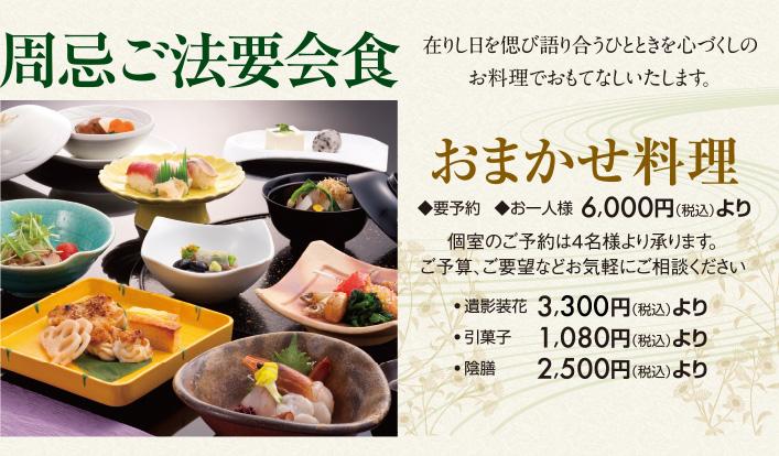 おまかせ料理6,000円より