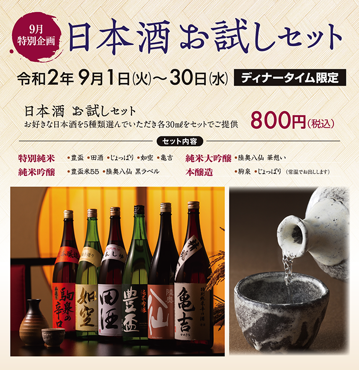 日本酒お試しセット 800円(税込)お好きな日本酒を5種類選んでいただき各30㎖をセットでご提供。セット内容:〇特別純米・豊盃・田酒・じょっぱり・如空・亀吉〇純米吟醸・豊盃米55・陸奥八仙 黒ラベル〇純米大吟醸・陸奥八仙 華想い〇本醸造(常温でお出しします)・駒泉・じょっぱり