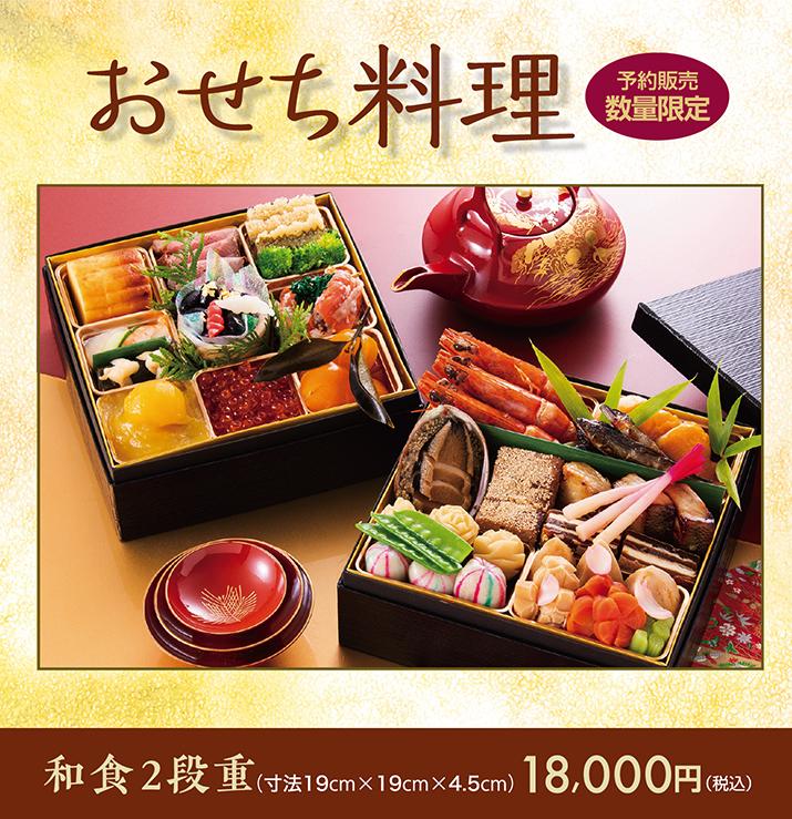 和食2段重(寸法19cm×19cm×4.5㎝) 18,000円(税込)予約販売/数量限定 ※写真はイメージです。