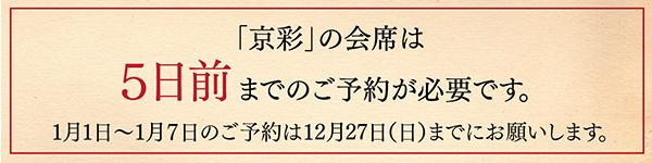 「京彩」の会席は5日前までのご予約が必要です。