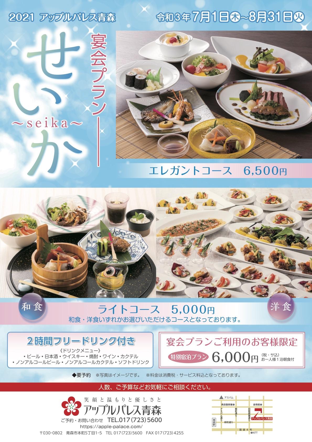 アップルパレス青森 2021宴会プラン せいか~seika~(7/1〜8/31)要予約。【ご予約・お問い合せ】TEL.017-723-5600 (すべて税・サ込)【エレガントコース 6,500円】、【ライトコース 5,000円】和食・洋食いずれかお選びいただけるコースとなっております。【◎2時間フリードリンク付き!】ビール・日本酒・ウイスキー・焼酎・ワイン・カクテル・ノンアルコールビール・の鳴るコールカクテル・ソフトドリンク【宴会プランご利用のお客様限定】特別宿泊プラン6,000円(税・サ込)※お一人様1泊朝食付き
