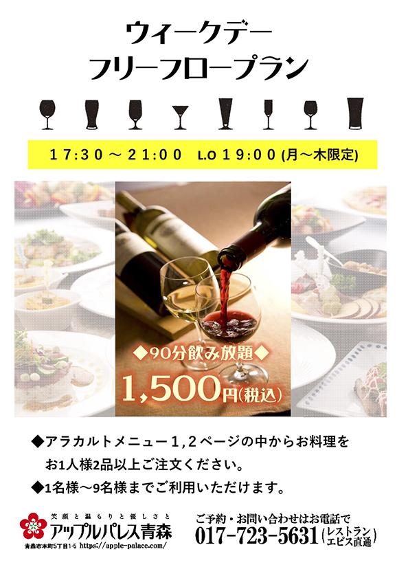 レストラン「エピス」 ウィークデーフリーフロープラン ○OPEN 17:30〜CLOSE 21:00 L.O. 19:00(月〜木限定)◆アラカルトメニュー1、2ページからお料理をお一人様2品以上ご注文ください。◆1名〜9名様までご利用いただけます。
