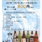 kyousai_nihonshu202109