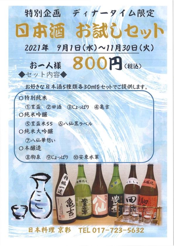 【京彩】特別企画 ディナータイム限定 日本酒お試しセット(9/1〜11/30)お一人様800円(税込)